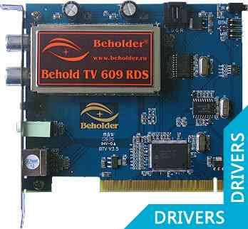 ��-����� Beholder 609RDS