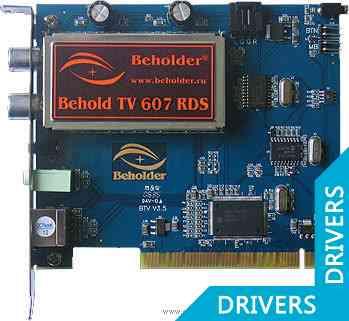 ТВ-тюнер Beholder 607RDS