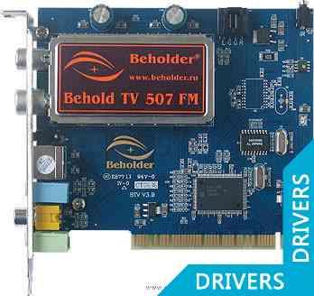 ТВ-тюнер Beholder 507FM