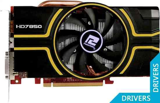 ���������� PowerColor HD 7850 2GB GDDR5 (AX7850 2GBD5-DHE)