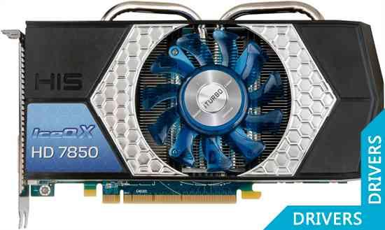 ���������� HIS HD 7850 IceQ X 1024MB GDDR5 (H785QN1G2M)