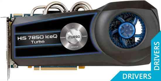 ���������� HIS HD 7850 IceQ Turbo 2GB GDDR5 (H785QT2G2M)