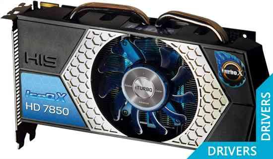 ���������� HIS HD 7850 IceQ X Turbo X 2GB GDDR5 (H785QNX2G2M)