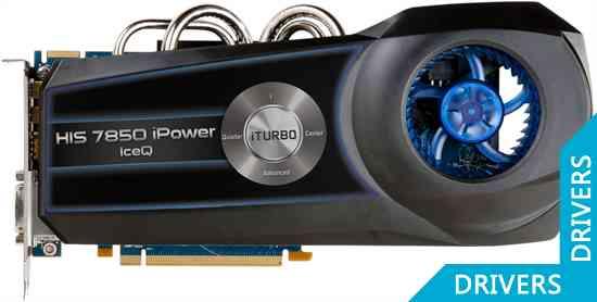 ���������� HIS HD 7850 iPower IceQ 4GB GDDR5 (H785Q4G2M)
