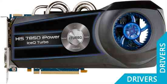 Видеокарта HIS HD 7850 iPower IceQ Turbo 4GB GDDR5 (H785QT4G2M)