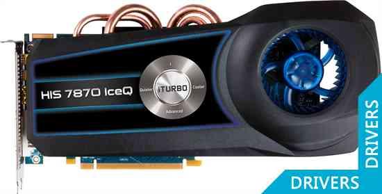 Видеокарта HIS HD 7870 IceQ 2GB GDDR5 (H787Q2G2M)