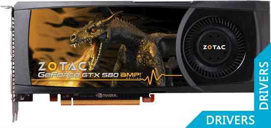 ���������� ZOTAC GeForce GTX 580 AMP! 1536MB GDDR5 (ZT-50106-10P)