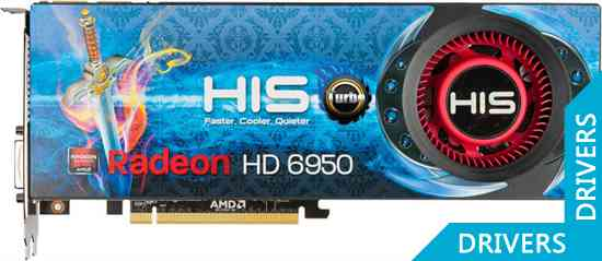 Видеокарта HIS HD 6950 Fan Turbo 2GB GDDR5 (H695FT2G2M)