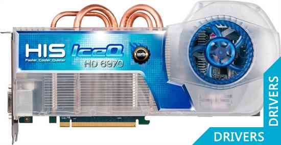 Видеокарта HIS HD 6970 IceQ Turbo 2GB GDDR5 (H697QT2G2M)