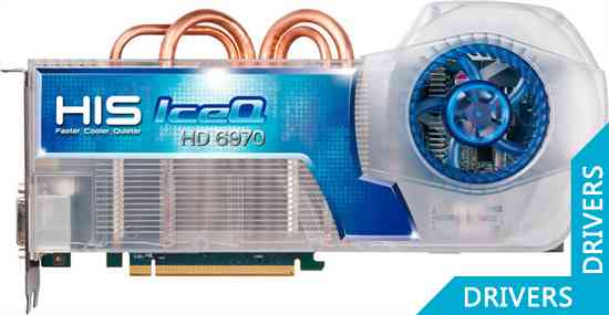 Видеокарта HIS HD 6970 IceQ 2GB GDDR5 (H697Q2G2M)