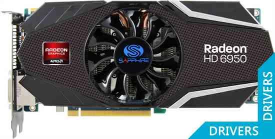 Видеокарта Sapphire HD 6950 1024MB GDDR5 (11188-03)