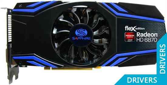 ���������� Sapphire FLEX HD 6870 1024MB GDDR5 (11179-02)
