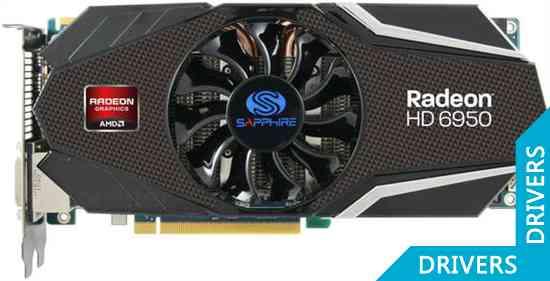 Видеокарта Sapphire HD 6950 1024MB GDDR5 (11188-01)