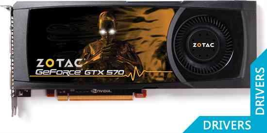 Видеокарта ZOTAC GeForce GTX 570 1280MB GDDR5 (ZT-50201-10P)