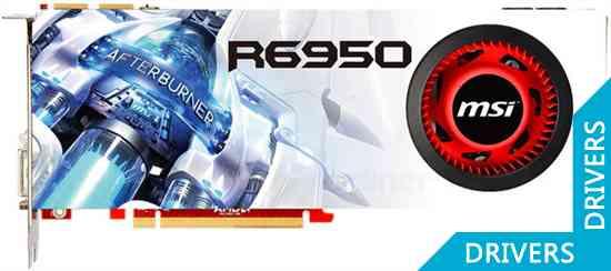 ���������� MSI Radeon HD 6950 2GB GDDR5 (R6950-2PM2D2GD5)