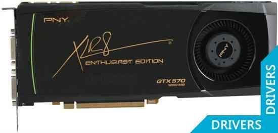 ���������� PNY GeForce GTX 570 XLR8 1280MB GDDR5 (VCGGTX570XPB)