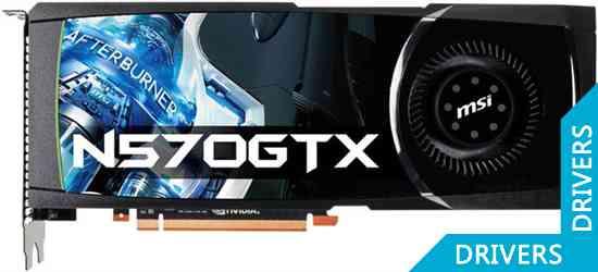 ���������� MSI GeForce GTX 570 1280MB GDDR5 (N570GTX-M2D12D5)