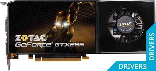 Видеокарта ZOTAC GeForce GTX 285 (ZT-285E3LG-FSP)