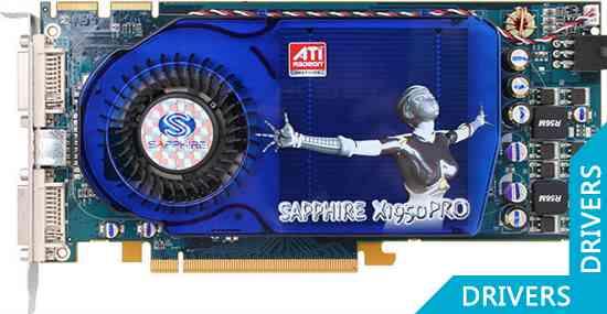 Видеокарта Sapphire Radeon X1950 PRO