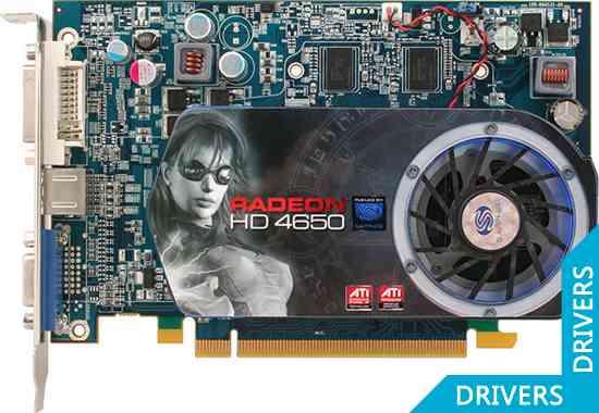 Видеокарта Sapphire Radeon HD 4650 512MB DDR2