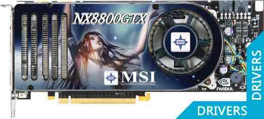 Видеокарта MSI GeForce NX8800GTX-T2D768E-HD-OC