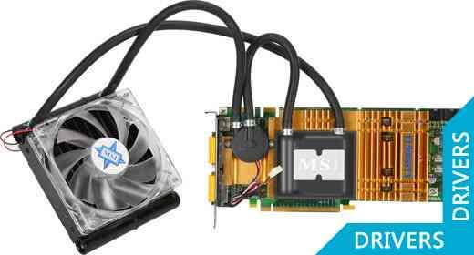 ���������� MSI GeForce NX8800GTX OC Liquid