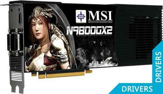 Видеокарта MSI GeForce N9800GX2-M2D1G