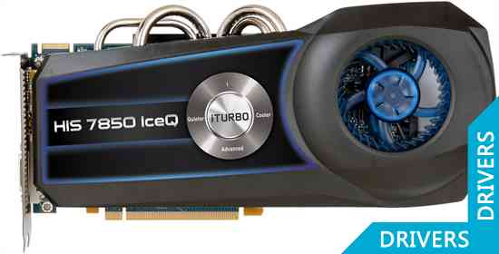 Видеокарта HIS HD 7850 IceQ Turbo X 2GB GDDR5 (H785QX2G2M)
