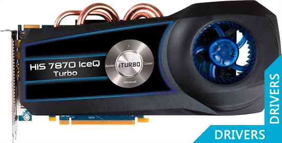 Видеокарта HIS HD 7870 IceQ Turbo 2GB GDDR5 (H787QT2G2M)