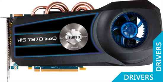 Видеокарта HIS HD 7870 IceQ 2GB GDDR5 (H787Q2G2M)