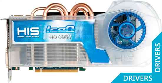 Видеокарта HIS HD 6950 IceQ 2GB GDDR5 (H695Q2G2M)