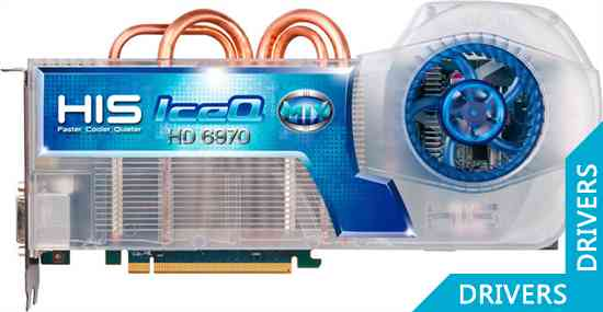 HIS HD 6970 IceQ Mix 2GB GDDR5 (H697QM2G2M)