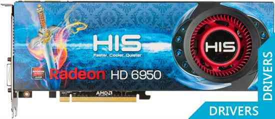 Видеокарта HIS HD 6950 Fan 2GB GDDR5 (H695F2G2M)