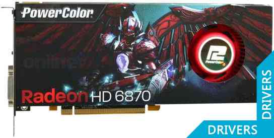 Видеокарта PowerColor Radeon HD 6870 1GB GDDR5 (AX6870 1GBD5-M2DH)
